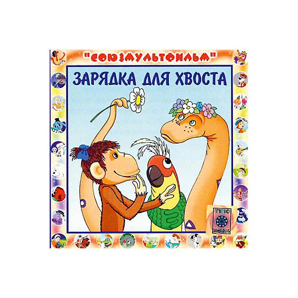 Би Смарт CD-диск сборник сказок «Зарядка для хвоста» cd диск running wild best of adrian 1 cd