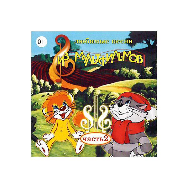 Би Смарт CD-диск сборник песен «Любимые песни из мультфильмов» часть 2 облака белогривые лошадки сборник мультфильмов