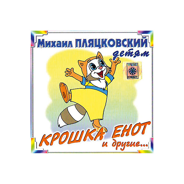 Би Смарт CD-диск сборник песен Михаила Пляцковского «Крошка Енот»