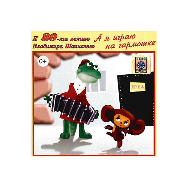 Би Смарт CD-диск сборник песен Владимира Шаинского «А я играю на гармошке» набор простыней micuna для колыбели cododo мо 1639 на резинке 2шт тх 1694