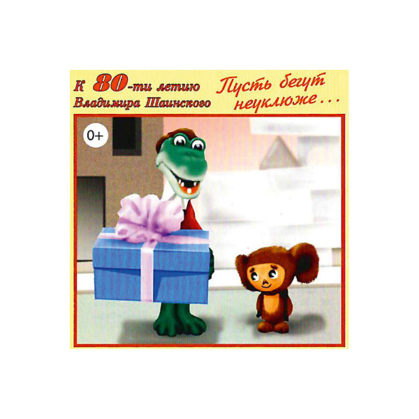 CD-диск сборник песен Владимира Шаинского «Пусть бегут неуклюже»Советские мультфильмы<br>Характеристики:<br><br>• возраст: от 0 лет;<br>• издательство: Твик-Лирек;<br>• формат: Audio CD;<br>• год издания: 2005;<br>• количество дисков: 1;<br>• количество аудиозписей: 17;<br>• размер: 14,2х1х12,5 см;<br>• вес: 77 гр.<br><br>Сборник «Пусть бегут неуклюже» посвящен 80 летию Владимира Шаинского. Представлены произведения с эстрадными аранжировками и чистым звучанием, такие как: <br><br>• Песня Крокодила Гены;<br>• Хрюшка;<br>• Голубой вагон;<br>• Чему учат в школе;<br>• Вместе весело шагать;<br>• Пропала собака;<br>• Белые кораблики;<br>• Улыбка;<br>• Подарки;<br>• Хороший ты парень, Наташка;<br>• Дважды два — четыре;<br>• Облака;<br>• Рассвет-чародей;<br>• Песня Шапокляк;<br>• Все мы делим пополам и другие.<br><br>Сборник «Пусть бегут неуклюже» Владимира Шаинского можно купить в нашем интернет - магазине.