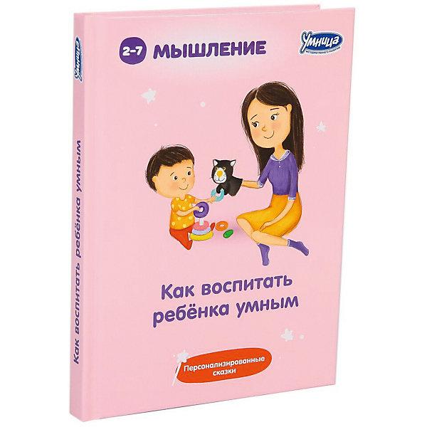 Фото Умница Как воспитать ребёнка умным, Умница