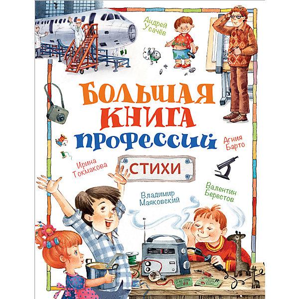 """Росмэн Стихи """"Большая книга профессий"""""""