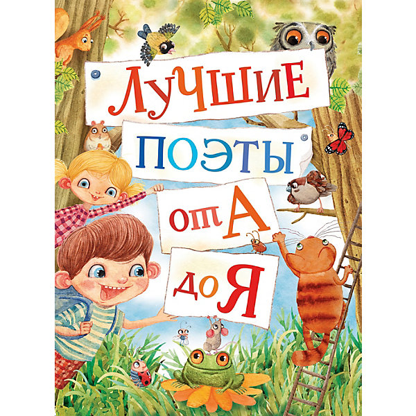 цена на Росмэн Стихи