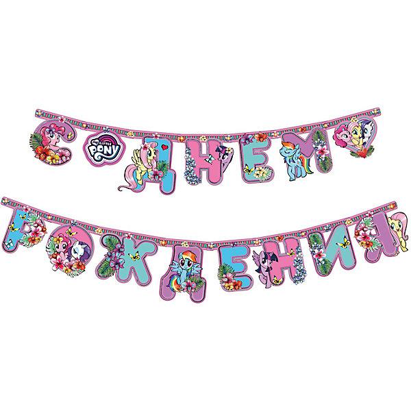 Гирлянда Росмэн My little Pony. С днём рождения 2,5 м.Баннеры и гирлянды для детской вечеринки<br>Характеристики:<br><br>• возраст: от 3 лет;<br>• материал: бумага;<br>• высота буквы: 14 см;<br>• размер: 2,5 м;<br>• вес: 110 гр;<br>• размер: 28х21,5х0,5 см;<br>• издательство: Росмэн.<br><br>Гирлянда «C днем рождения» ТМ «Мой маленький пони», 2,5 м с очаровательными героями мультфильма Мой маленький пони ярко украсит помещение к детскому празднику и поднимет настроение всем участникам торжества. Хотите устроить стилизованную детскую вечеринку? Тогда Вы можете выбрать и другие товары для праздника из этой серии.<br><br>Гирлянду  «C днем рождения» ТМ «Мой маленький пони», 2,5 м можно купить в нашем интернет-магазине.<br>Ширина мм: 280; Глубина мм: 215; Высота мм: 5; Вес г: 110; Цвет: разноцветный; Возраст от месяцев: 36; Возраст до месяцев: 120; Пол: Женский; Возраст: Детский; SKU: 8265938;