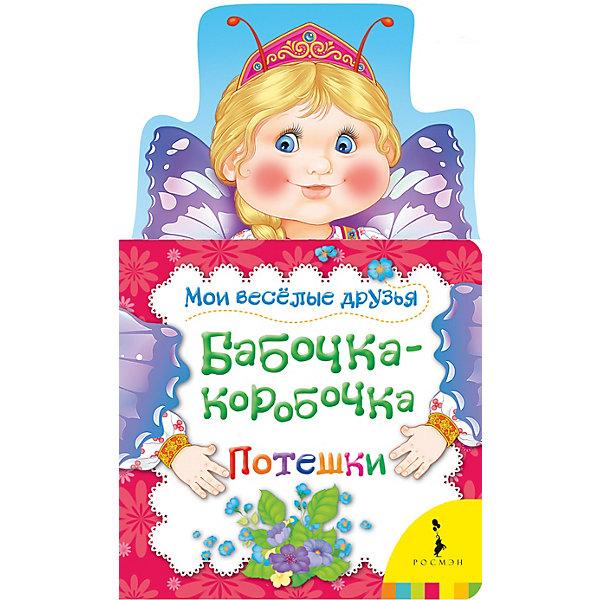 Росмэн Потешки Мои весёлые друзья Бабочка-коробочка книжки картонки росмэн книжка потешка бабочка коробочка