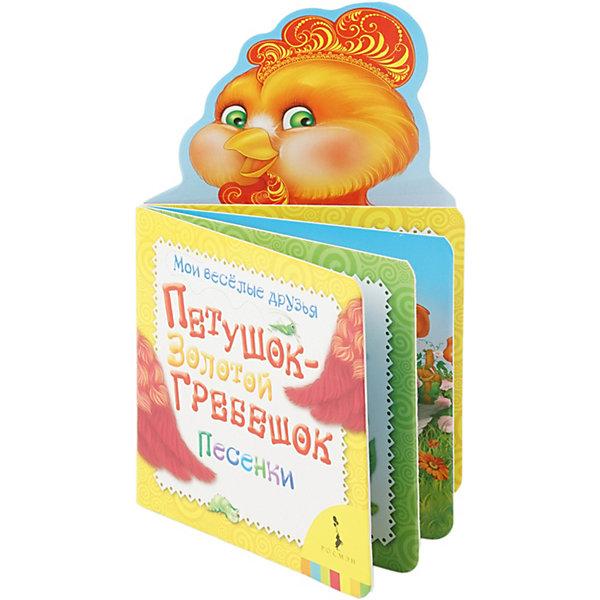 Росмэн Песенки Мои весёлые друзья Петушок-золотой гребешок росмэн прибаутки мои весёлые друзья зайчик побегайчик