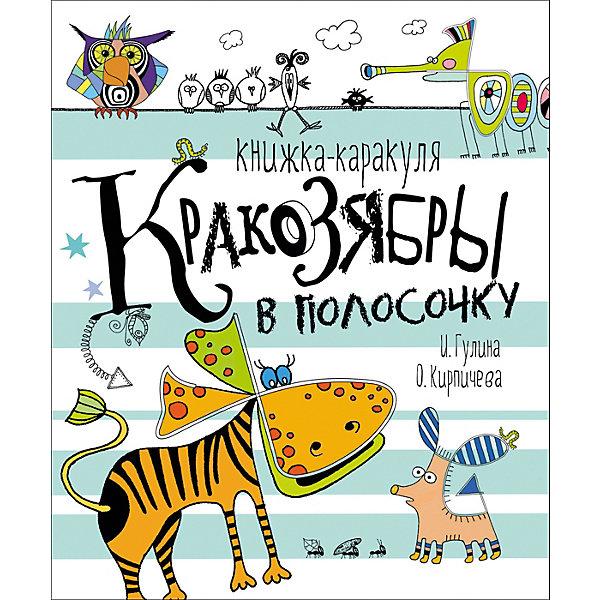 Росмэн Книжка-каракуля Кракозябры в полосочку
