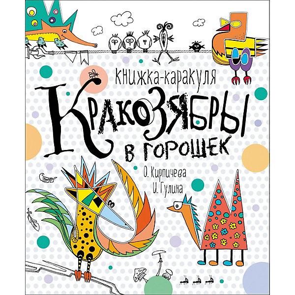 Росмэн Книжка-каракуля Кракозябры в горошек