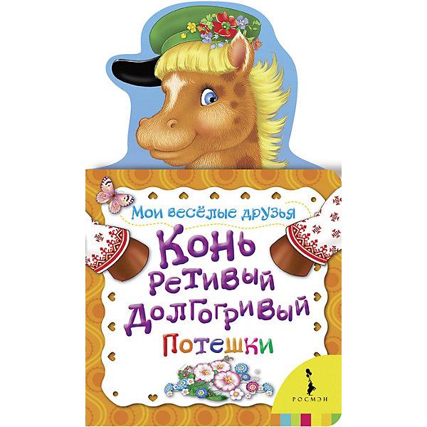 Потешки Мои весёлые друзья Конь ретивый, долгогривыйОзнакомление с художественной литературой<br>Характеристики:<br><br>• возраст: от 0 лет;<br>• материал: бумага;<br>• ISBN: 9785353084204;<br>• количество страниц: 8 (картон);<br>• иллюстрации: цветные;<br>• вес: 63 гр;<br>• размер: 21х12,7х0,5 см;<br>• издательство: Росмэн.<br><br>Книга «Конь ретивый, долгогривый. Мои веселые друзья» содержит хрестоматийные детские считалки, известные всем родителям и бабушкам с дедушками. Маленькие читатели смогут выучить наизусть стихи про ретивого коня, а еще Аты-баты, шли солдаты, Ехал грека через реку, На златом крыльце сидели. Книжка-игрушка с красочными иллюстрациями и фигурной вырубкой силуэта главного персонажа - долгогривого коня.<br><br>Книгу  «Конь ретивый, долгогривый. Мои веселые друзья» можно купить в нашем интернет-магазине.<br>Ширина мм: 210; Глубина мм: 127; Высота мм: 5; Вес г: 63; Возраст от месяцев: 0; Возраст до месяцев: 60; Пол: Унисекс; Возраст: Детский; SKU: 8266010;