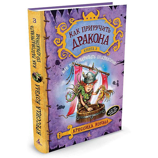 Фэнтези Как приручить дракона Как разговаривать по-драконьи, книга 3Рассказы и повести<br>Характеристики товара:<br><br>• ISBN:9785389067295;<br>• возраст: от 7 лет;<br>• иллюстрации: цветные;<br>• переплет: твердая обложка;<br>• количество страниц: 224;<br>• формат: 20х14,5х1,7 см.;<br>• вес: 290 гр.;<br>• автор:  Коуэлл К.;<br>• издательство:  Азбука;<br>• страна: Россия.<br><br>«Как разговаривать по-драконьи» Книга 3 из серии «Как приручить дракона» несомненно привлекет внимание вашего ребенка. Из данной серии можно собрать целую коллекцию ярких и увлекательных историй о викингах и драконах из одноименного Диснееевского мультфильма.<br><br>Иккинг Кровожадный Карасик III просто обязан стать  героем. Ведь он, во-первых, викинг, а они все герои, а во-вторых, сын вождя племени Лохматых Хулиганов, а тут уж и вовсе нельзя оплошать. Но Иккингу всегда лучше удавалось работать головой, чем мускулами. Придумать Хитроумный, Но Рискованный План и всех спасти — это пожалуйста. А вот с простейшим школьным заданием по Абордажу В Открытом Море он не справился. Для начала они с Рыбьеногом заблудились (хотя викинги не могут заблудиться, это всем известно!). И вместо мирной рыбацкой ладьи немножко взяли на абордаж римскую галеру. А потом и вовсе угодили в плен к римлянам. Тут-то и настало время придумать очередной хитроумный план, спасти друзей и предотвратить войну викингских племен. Но уж это для  Иккинга не проблема. И к тому же он умеет разговаривать по-драконьи, а это иногда очень выручает.<br><br>Средний формат, четкий шрифт, качественная бумага и яркие картинки - идеальный выбор для чтения, а также очень хороший вариант, в качестве подарка юному книголюбу.<br><br>«Как разговаривать по-драконьи» Книга 3 из серии «Как приручить дракона» , 224 стр., авт.  Коуэлл К., изд. Азбука, можно купить в нашем интернет-магазине.<br>Ширина мм: 205; Глубина мм: 145; Высота мм: 15; Вес г: 288; Возраст от месяцев: 132; Возраст до месяцев: 168; Пол: Унисекс; Возраст: Детский; SKU: 8267748;