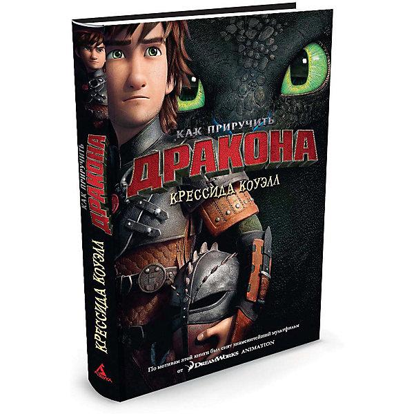 Махаон Фэнтези Как приручить дракона, книга 1 (кинообложка) коуэлл к как приручить дракона книга 1
