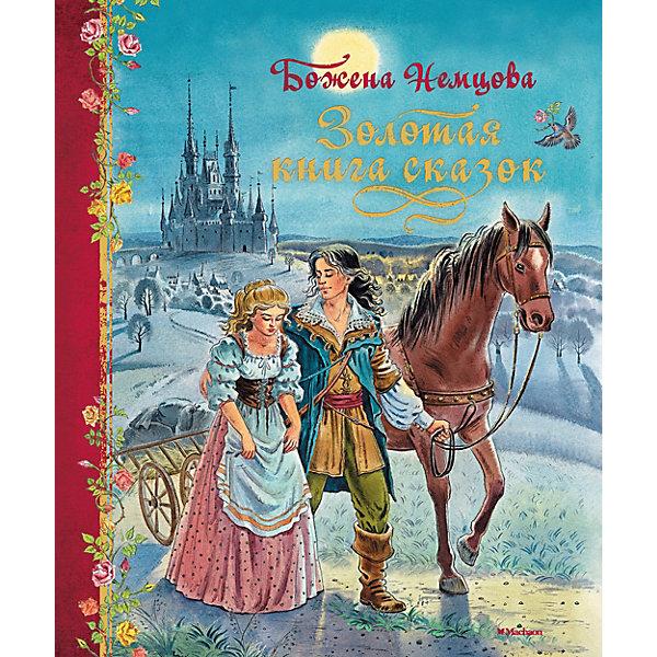 Махаон Сборник Золотая книга сказок, Божена Немцова махаон золотая коллекция великих сказок