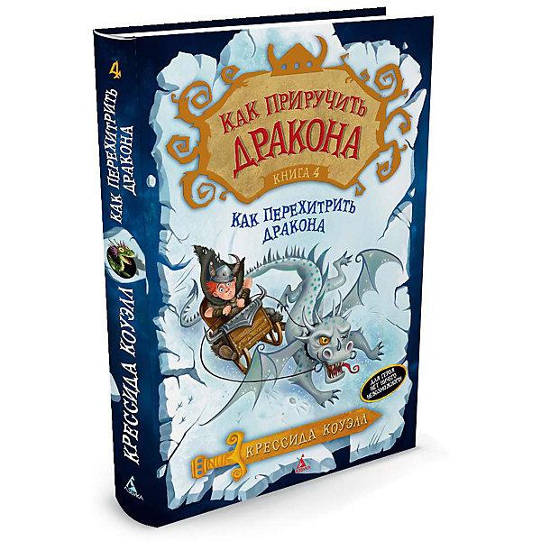 Махаон Фэнтези Как приручить дракона Как перехитрить дракона, книга 4 коуэлл к как приручить дракона книга 1