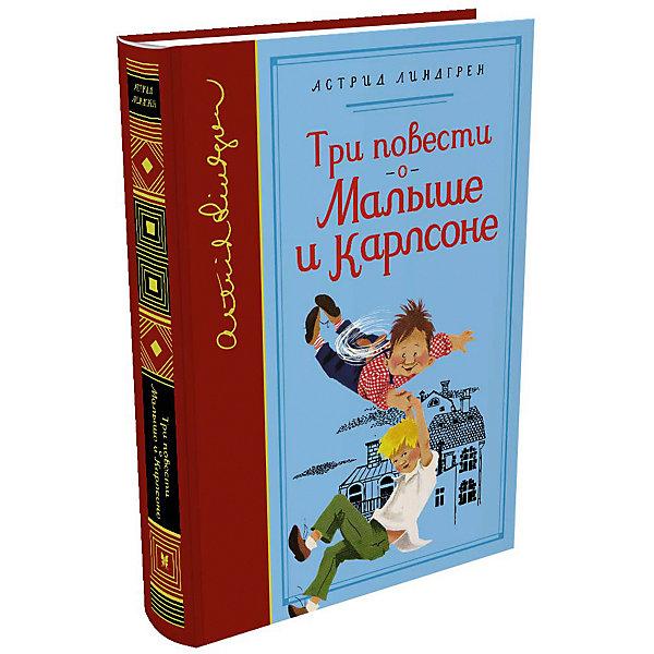 Махаон Три повести о Малыше и Карлсоне, А. Лингред махаон книга арабские сказки аладдин и волшебная лампа