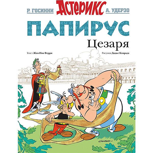 Махаон Комиксы Астерикс и Обеликс Папирус Цезаря