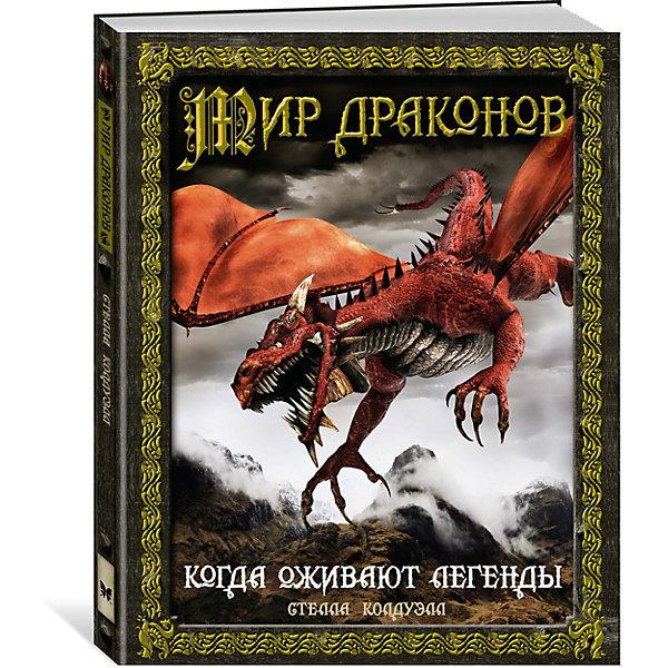Махаон Энциклопедия Мир драконов. Когда оживают легенды