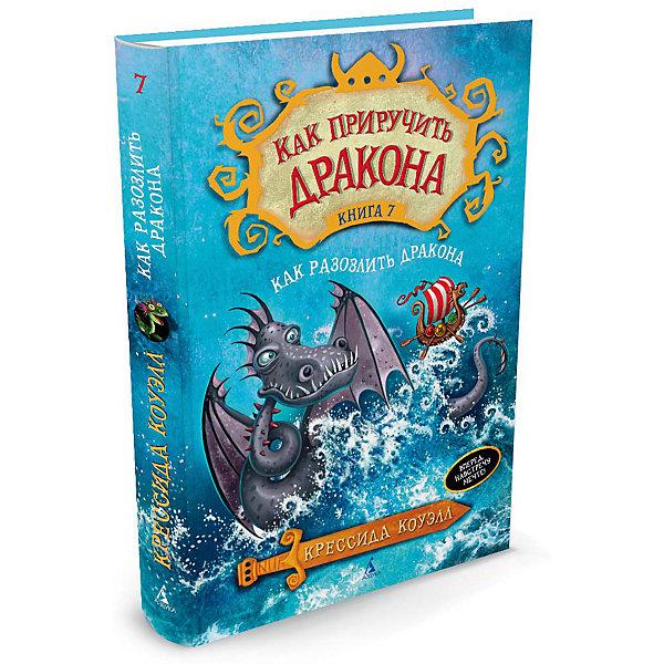 Махаон Фэнтези Как приручить дракона Как разозлить дракона, книга 7 коуэлл к как приручить дракона книга 1
