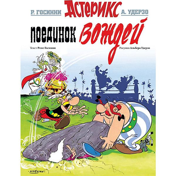 Махаон Комикс Астерикс и Обеликс Поединок вождей