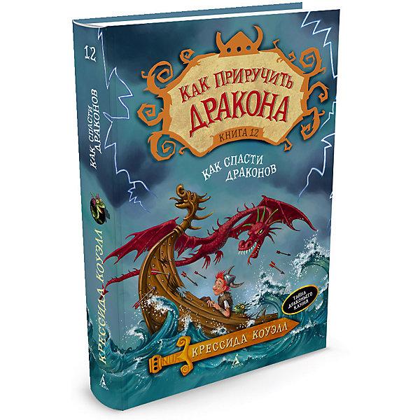 Махаон Фэнтези Как приручить дракона Как спасти драконов, книга 12 азбука книга изд азбука повелитель драконов кн 1 функе к 560 ст