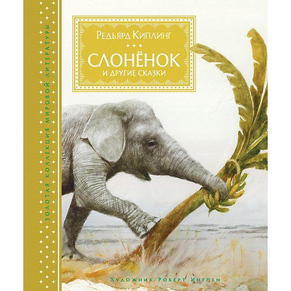 Махаон Сборник Слонёнок и другие сказки Р. Киплинг р киплинг любопытный слонёнок
