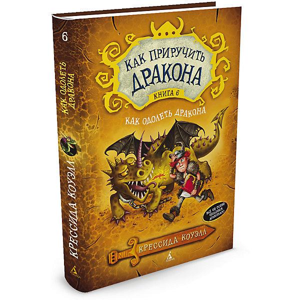 Махаон Фэнтези Как приручить дракона Как одолеть дракона, книга 6 коуэлл к как приручить дракона книга 1