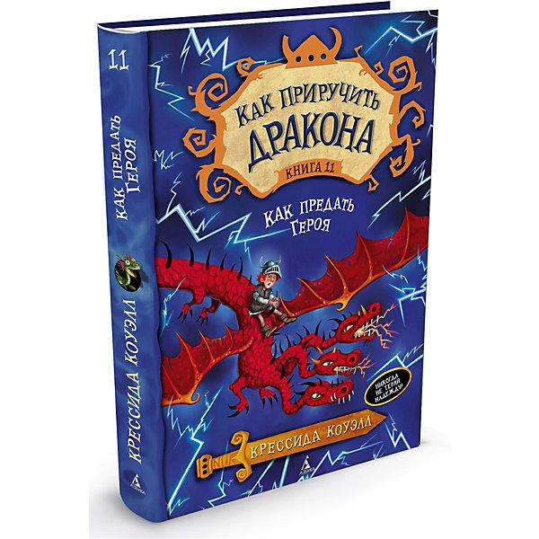 Махаон Фэнтези Как приручить дракона Как предать Героя, книга 11 коуэлл к как приручить дракона книга 1