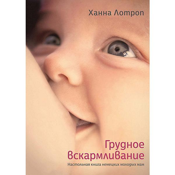 """Махаон Книга для мам """"Грудное вскармливание"""""""