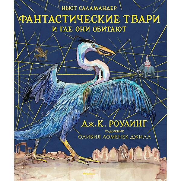 Фантастические твари и где они обитают Дж. К. Роулинг, с цветными иллюстрациямиКниги по фильмам и мультфильмам<br>Характеристики:<br><br>• ISBN:9785389132313;<br>• тип игрушки: книга;<br>• возраст: от 11 лет;<br>• вес: 1,3 кг;<br>• автор: Дж.К. Роулинг;<br>• количество страниц: 156 (офсет);<br>• размер: 29х25,5х2,5 см;<br>• переплет: твердый;<br>• издательство: Махаон.<br><br>Замечательная книга о вселенной Гарри Поттера от Дж.К. Роулинг «Фантастические твари и где они обитают»  сможет понравиться всем ребятам, которые являются поклонниками знаменитой киноленты. Данная книга является учебником по одной из дисциплин, преподаваемых в Хогвартсе, а именно - уход за магическими существами. На ее страницах детки смогут найти много интересной информации о различных фантастических созданиях, об их особенностях, различиях и многое другое.<br><br>Содержательный текст сопровождается красочными картинками, благодаря чему юный читатель будет понимать, о каком именно существе идет речь.<br><br>Книгу «Фантастические твари и где они обитают» от издательства Махаон можно купить в нашем интернет-магазине.<br>Ширина мм: 296; Глубина мм: 255; Высота мм: 22; Вес г: 136; Возраст от месяцев: 132; Возраст до месяцев: 168; Пол: Унисекс; Возраст: Детский; SKU: 8267852;