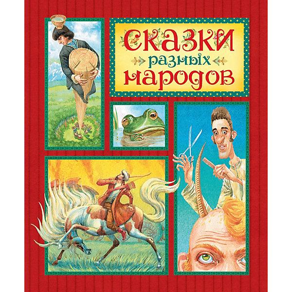 Махаон Сборник Сказки разных народов махаон принцесса линдагуль и другие сказки