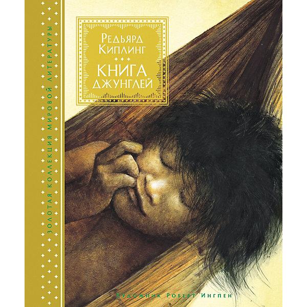 Махаон Сказка Книга джунглей Р. Киплинг книги издательство махаон в зоопарке