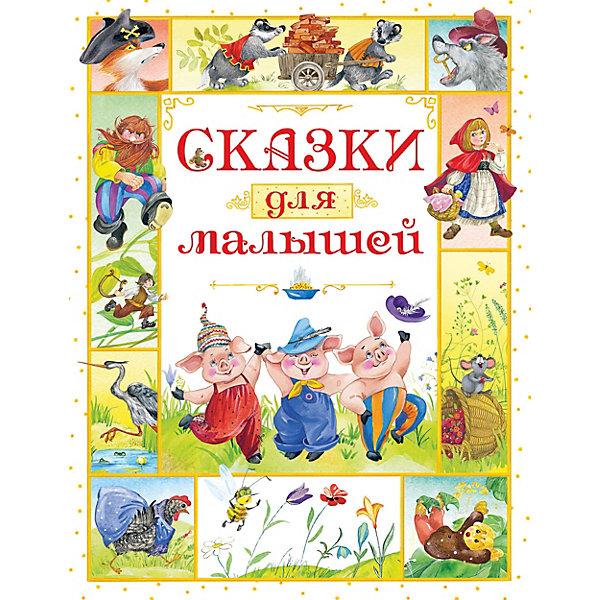 Махаон Сборник Сказки для малышей махаон принцесса линдагуль и другие сказки