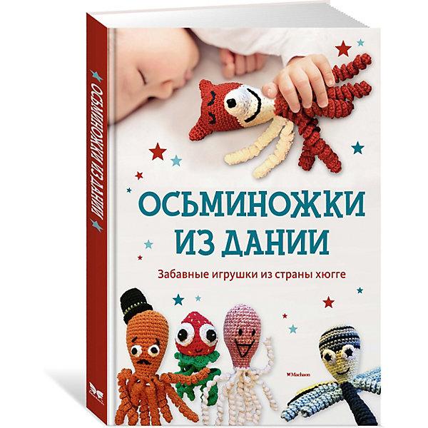 Махаон Книга по рукоделию Осьминожки из Дании. Забавные игрушки из страны хюгге цена