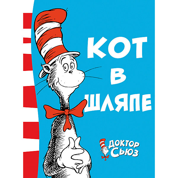 Купить Стихи Кот в шляпе , Доктор Сьюз, Махаон, Россия, Унисекс