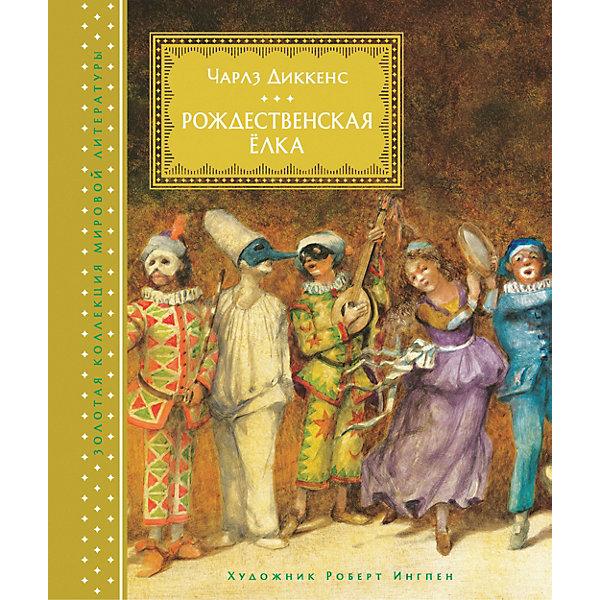 Рассказы Рождественская ёлка, Чарльз ДиккенсКниги с иллюстрациями Р. Ингпена<br>Характеристики:<br><br>• ISBN: 9785389137547;<br>• тип игрушки: книга;<br>• возраст: от 3 лет;<br>• вес: 1 кг;<br>• автор: Ч. Диккенс;<br>• количество страниц: 208;<br>• размер: 24х20х3 см;<br>• материал: бумага;<br>• издательство: Махаон.<br><br>В книгу от Махаон «Рождественская ёлка» вошли два произведения великого английского писателя Ч. Диккенса, объединённые одной вечной темой Рождества. «Рождественская песнь в прозе» после первой публикации стала сенсацией, оказав влияние на наши рождественские традиции. Это история-притча о перерождении скряги и человеконенавистника Скруджа, в которой писатель с помощью фантастических образов святочных Духов показывает своему герою единственный путь к спасению – делать добро людям. Второй рассказ почти не издавался в нашей стране. Этот маленький шедевр Диккенса производит сильное впечатление и на старика, и на молодого человека и вызывает необыкновенно яркие детские воспоминания о новогодних и рождественских праздниках. Иллюстрации знаменитого художника прекрасно передают атмосферу Рождества и вновь оживляют незабываемые диккенсовские характеры.<br><br>Данное издание подойдет в качестве собственного пользования или в качестве оригинального полезного подарка на Новый год.<br><br>Книгу «Рождественская ёлка» от издательства Махаон можно купить в нашем интернет-магазине.<br>Ширина мм: 241; Глубина мм: 201; Высота мм: 28; Вес г: 1004; Возраст от месяцев: 18; Возраст до месяцев: 2147483647; Пол: Унисекс; Возраст: Детский; SKU: 8267920;