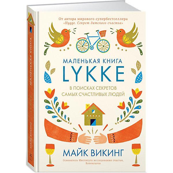 Махаон Психология Lykke. В поисках секретов самых счастливых людей reima lykke page 1