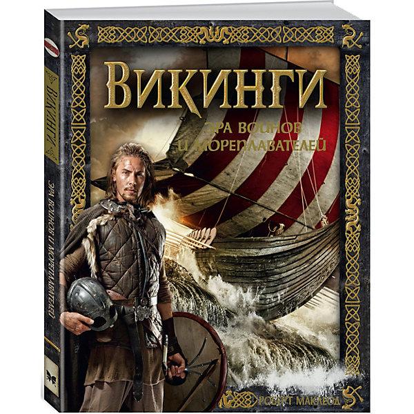 Махаон Энциклопедия Викинги. Эра воинов и мореплавателей