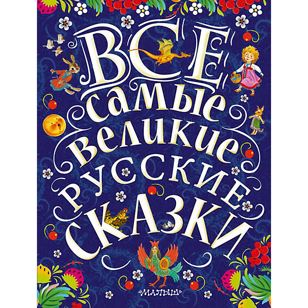 Купить Сборник Все самые великие русские сказки , Издательство АСТ, Россия, Унисекс