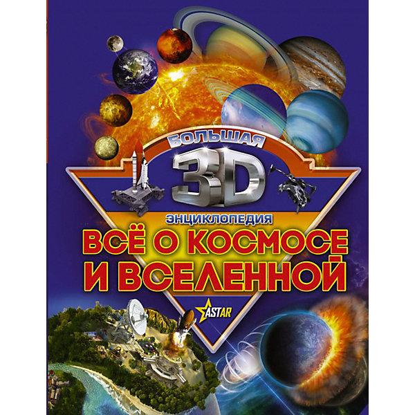 Купить Большая 3D-энциклопедия Всё о космосе и вселенной , Издательство АСТ, Россия, Унисекс
