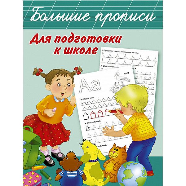 Купить Большие прописи для подготовки к школе, Издательство АСТ, Россия, Унисекс