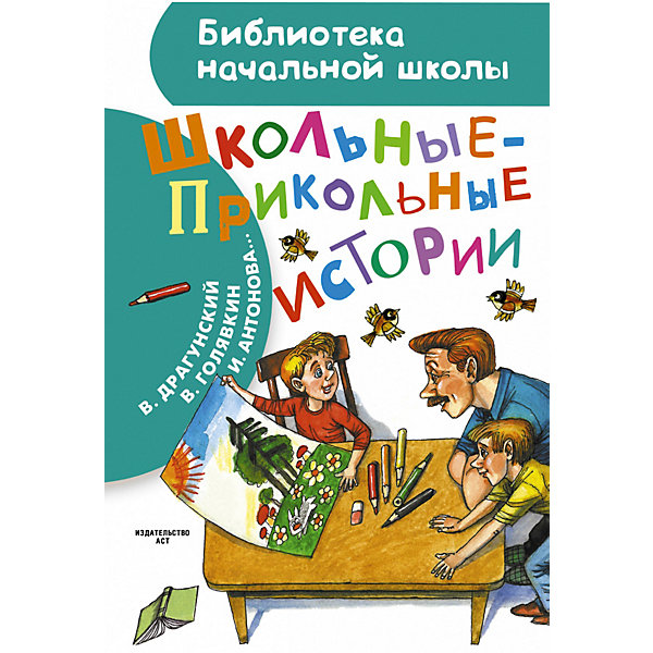 """Издательство АСТ Рассказы """"Школьные-прикольные истории"""""""