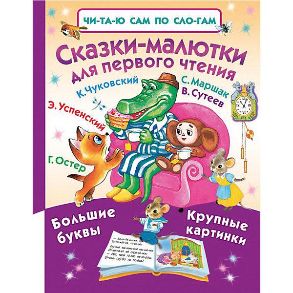 Издательство АСТ Сборник Сказки-малютки для первого чтения цыганков и худ книга для чтения детям от 6 месяцев до 3 лет isbn 9785170644988