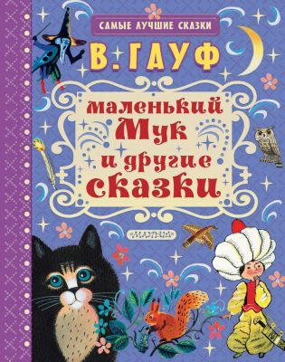 петрушевская сказки купить книгу