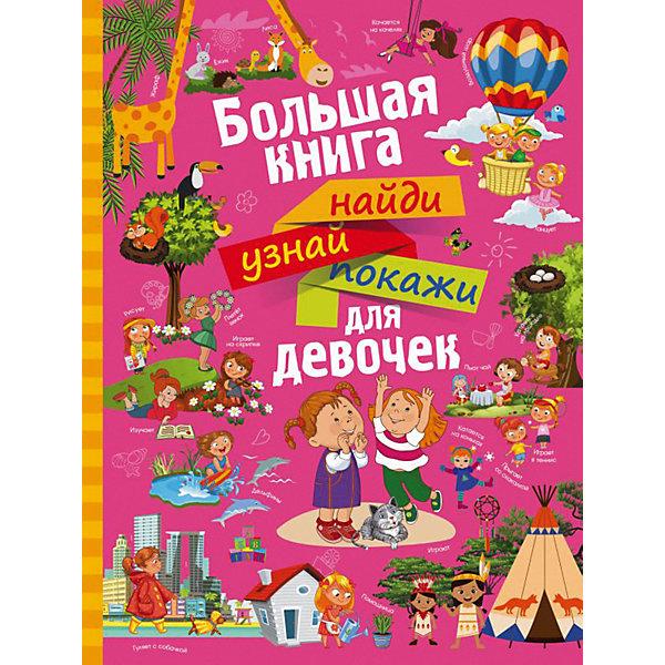 Издательство АСТ Большая книга для девочек Найди, узнай, покажи издательство аст большая книга раскрасок для девочек