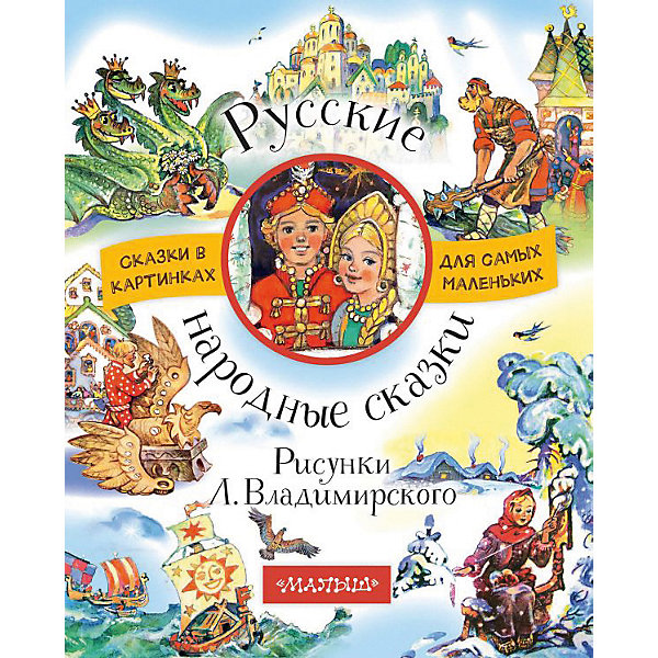 Издательство АСТ Сборник Русские народные сказки