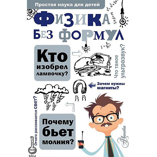 Издательство АСТ Простая наука для детей Физика без формул