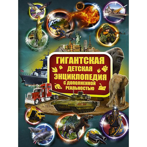 Гигантская детская энциклопедия с дополненной реальностью Издательство АСТ