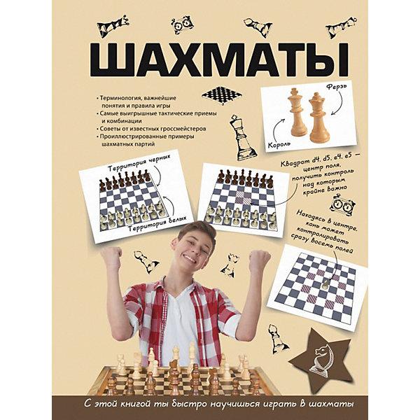 Издательство АСТ Шахматная школа