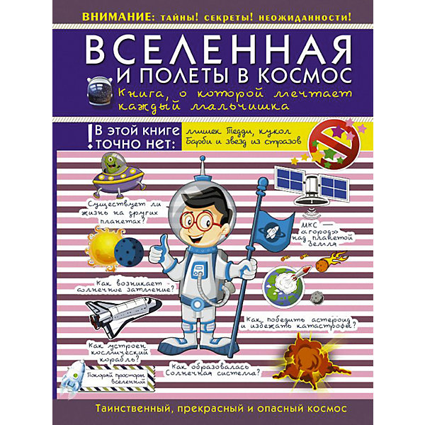 Издательство АСТ Энциклопедия Вселенная и полеты в космос