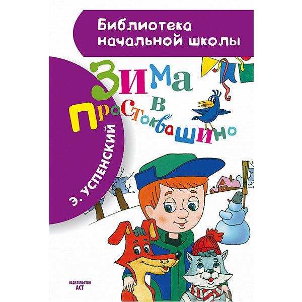 Издательство АСТ Сказки Зима в Простоквашино